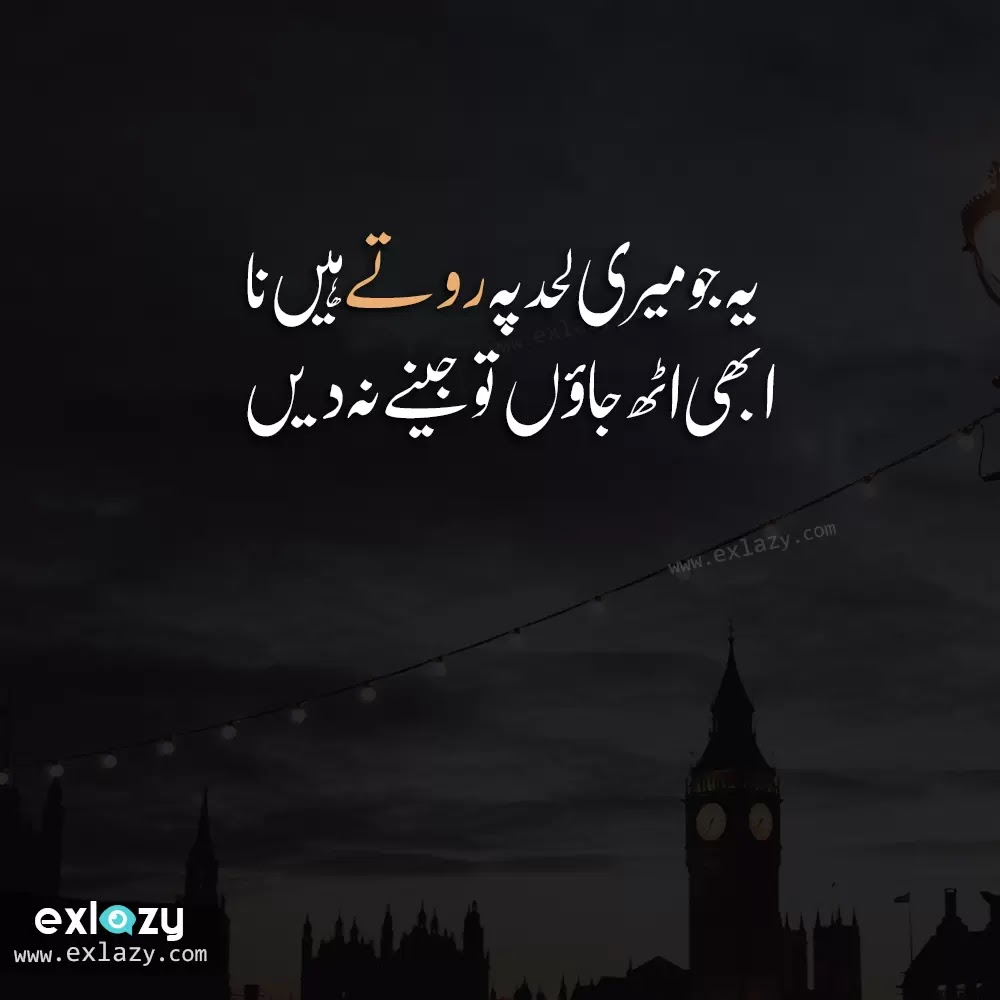 Top 20 Quotes in Urdu About Life Reality Copy Paste