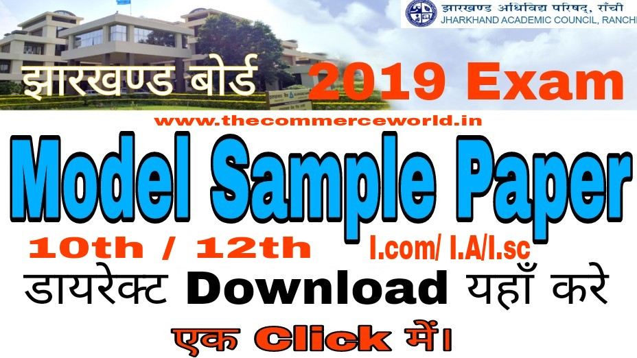 download sample paper of class 12 commerce