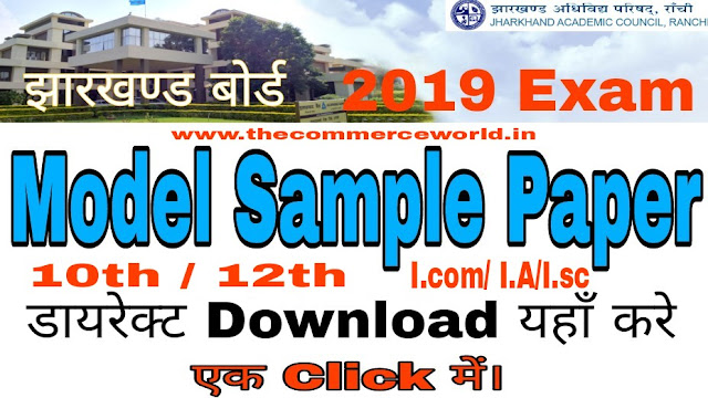 Model Sample Paper Jac Board Exam 2019: Class10th,12th, 8th