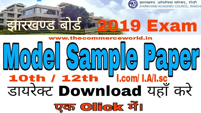 Model Sample Paper Jac Board Exam 2020: Class 10th,12th, 8th