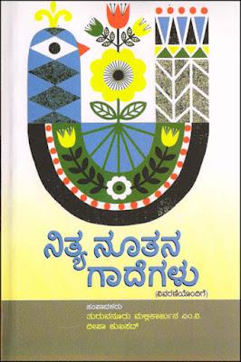 http://www.navakarnatakaonline.com/nitya-nutana-gadegalu-with-explanation