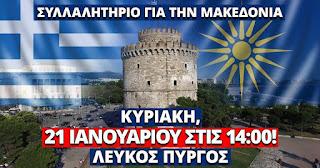 Εκπαιδευτικοί Πρωτοβάθμιας Εκπαίδευσης Πιερίας: Όλοι στο συλλαλητήριο της Θεσσαλονίκης για την Μακεδονία!
