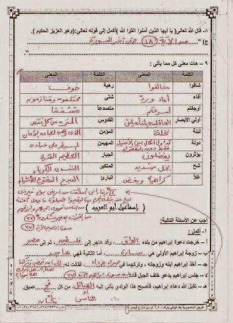 بخط اليد اقوي شيتات مراجعة التربية الاسلامية خامسة ابتدائي اخر العام 5www.modars1.com_