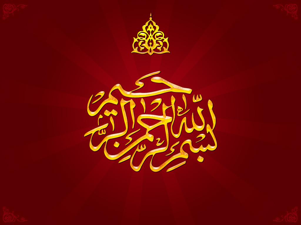 Islamic History And Islamic Wallpaper: New Islamic