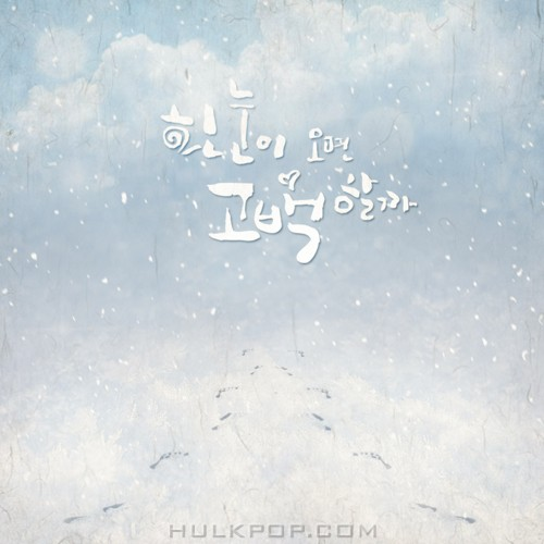 MAYO, JUNG CHANG HYUN, CHAE HA YAN, CHEWY – Winter of Reindeer – Single