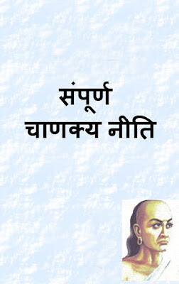 संपूर्ण चाणक्य नीति Sampurn Chanky Niti