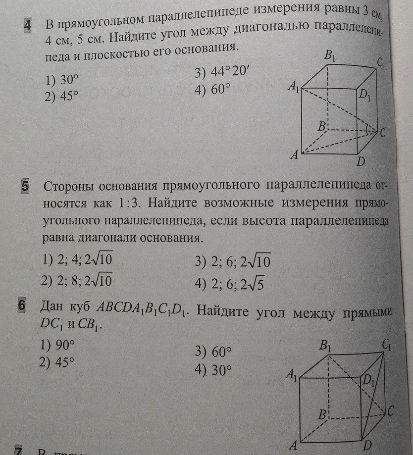 Геометрия 10 Класс Тесты Саратов Лицей Решебник