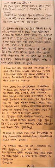 kim yulhee hand written letter