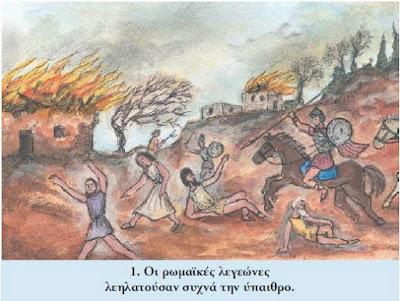 Οι Ρωμαίοι κυβερνούν τους Έλληνες - 1η Ενότητα Οι Έλληνες και οι Ρωμαίοι - από το «Ψηφιακός Δάσκαλος»