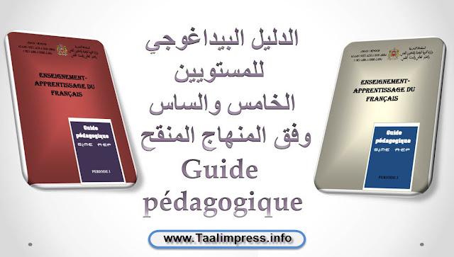 الدليل البيداغوجي للمستويين الخامس والساس وفق المنهاج المنقح Guides pédagogiques