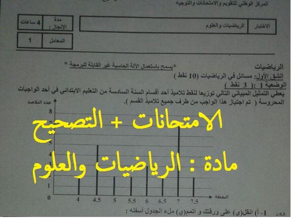 نماذج امتحانات الكتابية لمادة الرياضيات والعلوم  مع التصحيح - التعليم الابتدائي لدورات السابقة