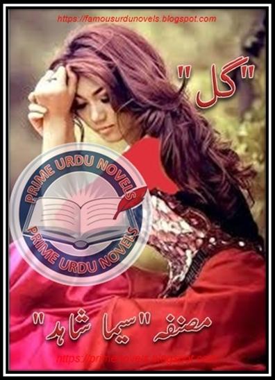Free online reading Gull novel by Seema Shahid Part 1