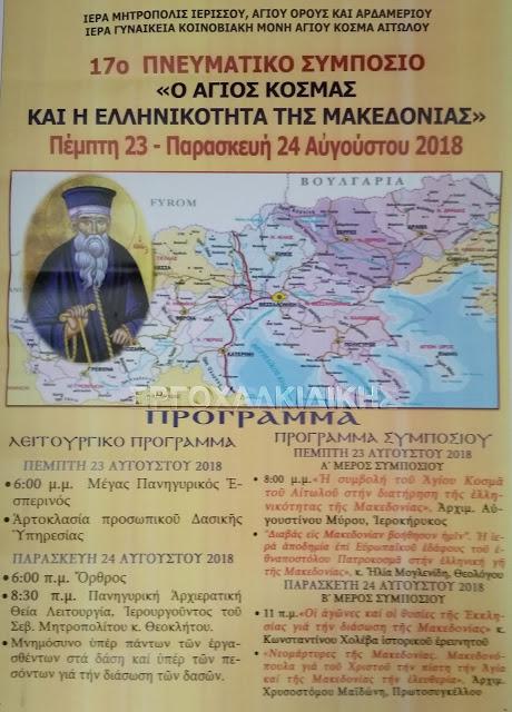 17ο Πνευματικό Συμπόσιο ''Ο Άγιος Κοσμάς και η Ελληνικότητα της Μακεδονίας''