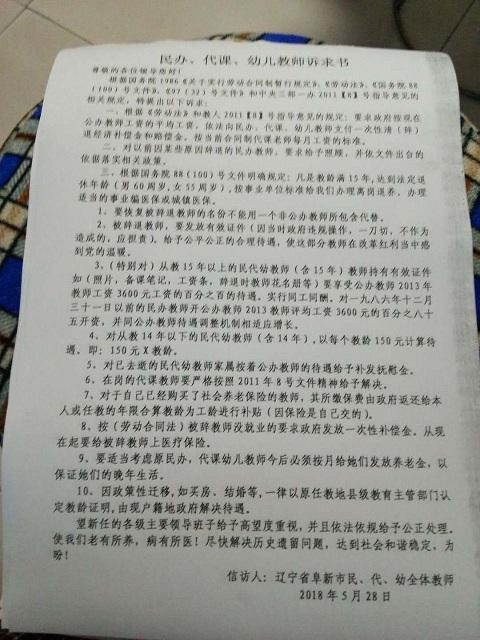 辽宁阜新市民代幼教师近百人到市人大常委会上访(图)