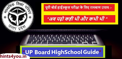 In high school as we know that it contains 9th as well as 10th.We have covered all the subject of 9th and 10th.Now You have only install one android application in your Smart Phone then you can access all the books of high school & Previous Papers.