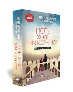 Best seller στα ελληνικά