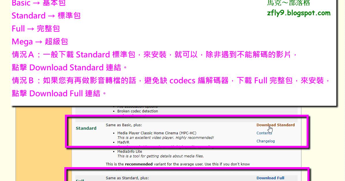 馬克: 免費影音播放軟體 K-Lite Codec Pack 下載 / 安裝 / 副檔名關聯