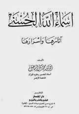 كتاب اسماء الله الحسنى محمد بكر اسماعيل pdf
