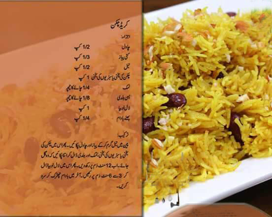 How To Make CURRIED CHICKEN Recipe In Urdu/English