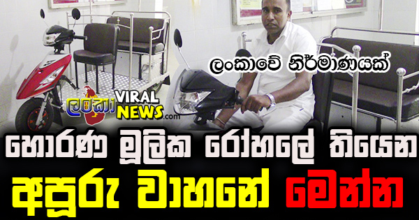 New Vehicle at Horana Base Hospital