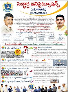 siddhartha engineering college puttur
