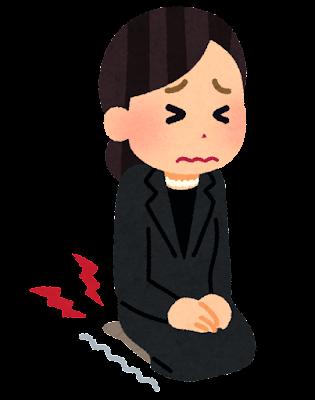 正座で足が痺れた人のイラスト(喪服の女性)