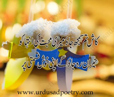 Kash Tum Samajh Jao Meri Mohabbat