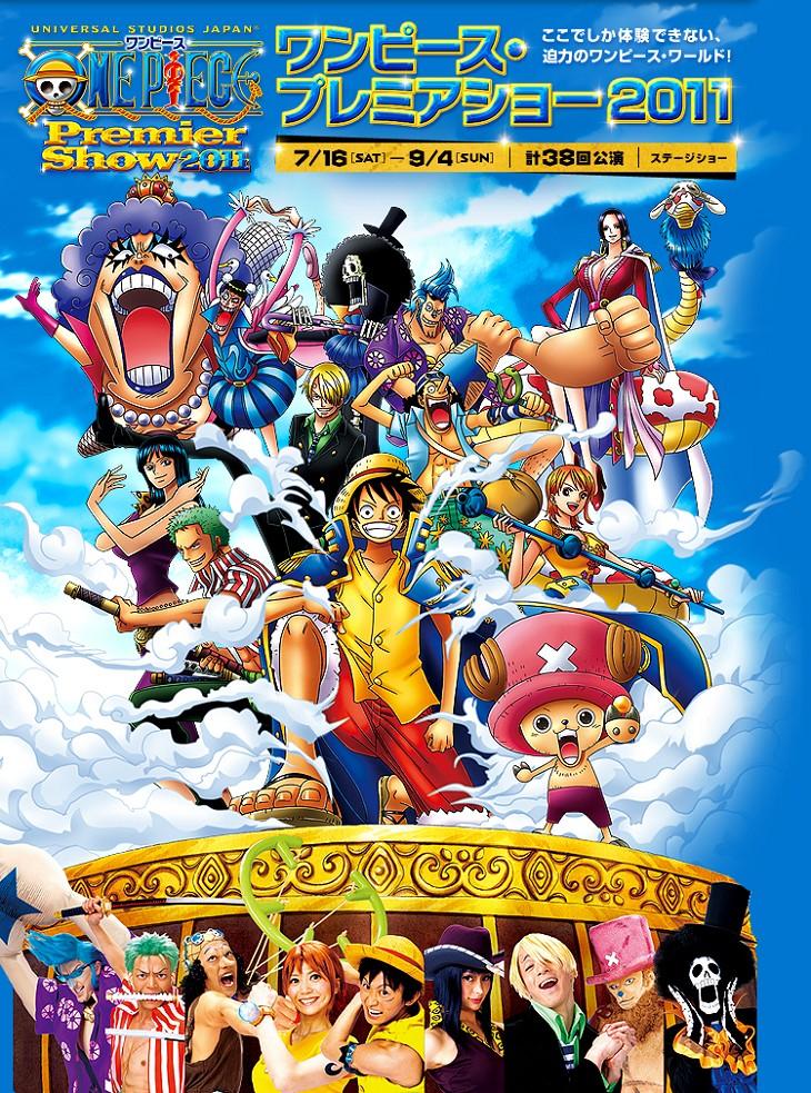 [情報] 2011年暑假黃金期 臺灣 And 日本 海賊王主題遊樂園 整理報導   大ACG時代 NEW