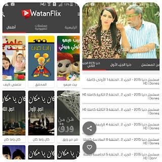 مسلسلات سورية وعربية عبر تطبيق وطن فليكس | watanflix للاندرويد والآيفون