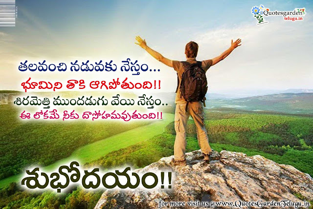Good morning Quotes telugu images hd wallpapers