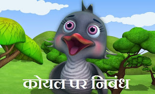 Essay on Cuckoo in Hindi