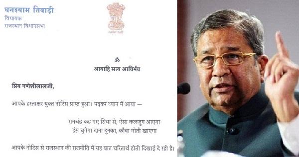 Jaipur, Rajasthan, Sanganer MLA, BJP, Ghanshyam Tiwari, Ashok Parnami, Notice to Ghanshyam Tiwari