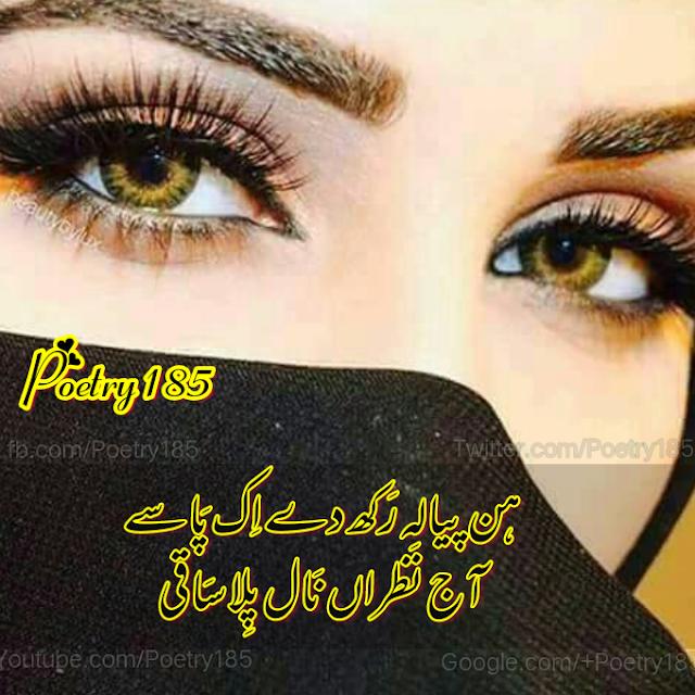Urdu Poetry Images, Poetry185