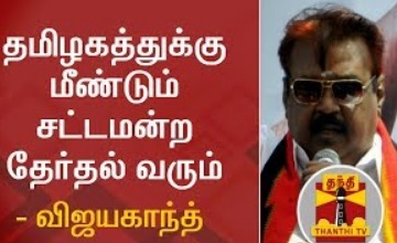 We are expecting assembly elections very soon – DMDK Chief Vijayakanth   Thanthi Tv