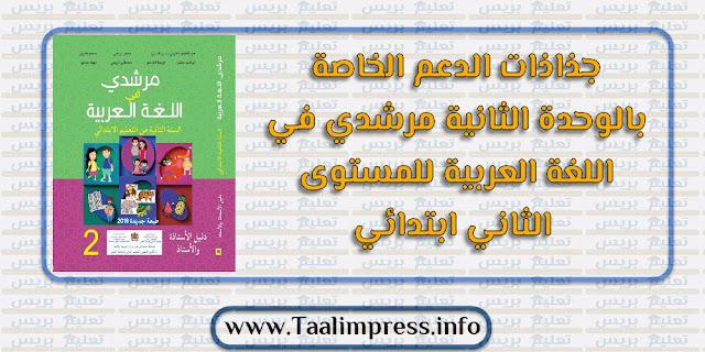 جذاذات الدعم الخاصة بالوحدة الثانية مرشدي في اللغة العربية للمستوى الثاني ابتدائي قابلة للتعديل