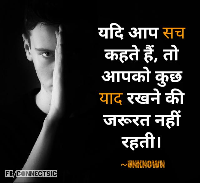 Hindi Quote of Mark Twain on Life, Truth,सच