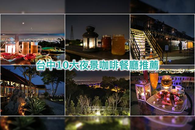 collage2 - 2018海線夜景餐廳│10間台中夜景咖啡廳懶人包