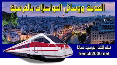 المدينة ووسائل المواصلات بالفرنسية