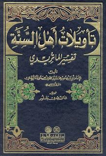 Kitab Tafsir Karya Imam al-Maturidi