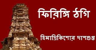 Himadrikishore Dasgupta Bangla Boi PDF