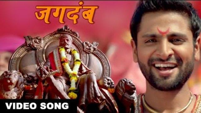 Jagdamb | Shivaji Maharaj Song (Video) | Mr. & Mrs. Sadachari | Vaibbhav Tatwawdi, Prarthana Behere