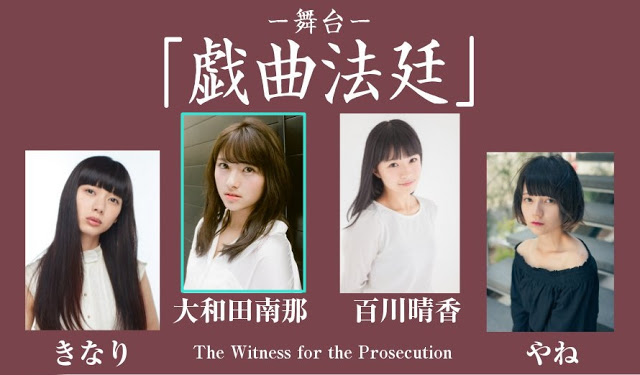 drama the witness for the prosecution owada nana.jpg