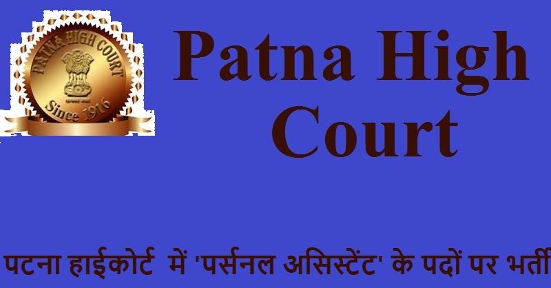 Patna High Court Recruitment 2019