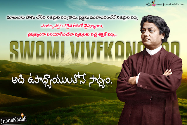 Nice and Best Good Inspiring Swami Vivekananda Motivational Thoughts Wallpapers, Facebook Swami Vivekananda Quotations,Latest Telugu Manchi Maatalu by Swami Vivekananda in Telugu Language, Telugu Good Morning Nice Swami Vivekananda Wallpapers,Telugu Concentration Quotes by swami vivekananda, Famous new swami vivekananda Wallpapers and quotes images.Telugu Swami Vivekananda Wallpapers with Quotations, Telugu Swami Vivekananda Quotes and Sayings about Money,