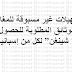"""تسهيلات غير مسبوقة للمغاربة + الوثائق المطلوبة للحصول على """"فيزا شينغن"""" لكل من إسبانيا وفرنسا"""