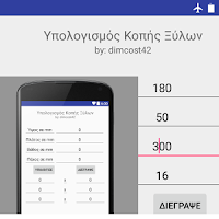 http://www.greekapps.info/2017/11/blog-post.html#greekapps