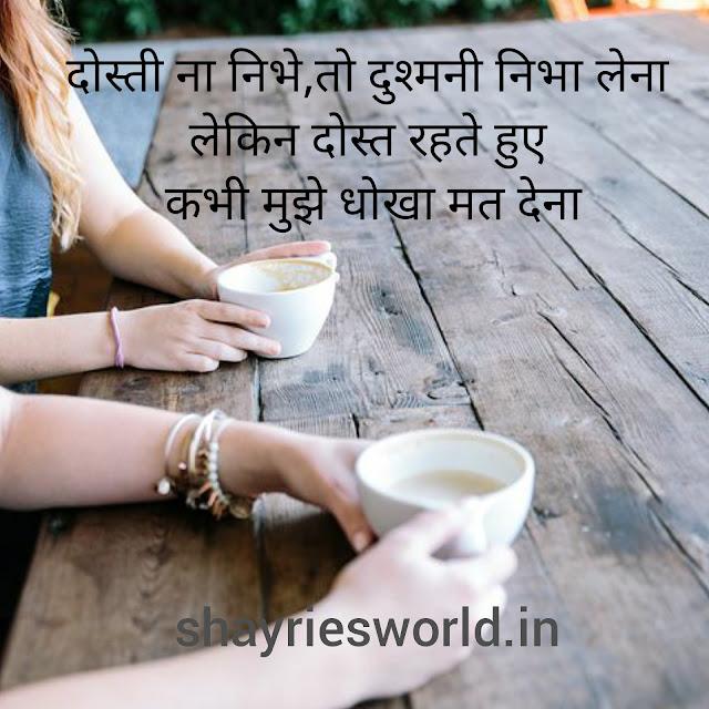 Friendship Shayari | जिगरी यार शायरी
