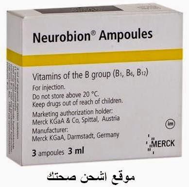 نيوروبيون حقن فيتامين ب المركب لعلاج ألتهاب الاعصاب والانيميا والهبوط العام Neurobion