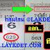 มาแล้ว...เลขเด็ดงวดนี้ 3ตัวตรงๆ หวยซอง:รวมเลขดังสุดยอดเซียน รางวัลที่1มาแน่ๆ งวดวันที่1/6/61