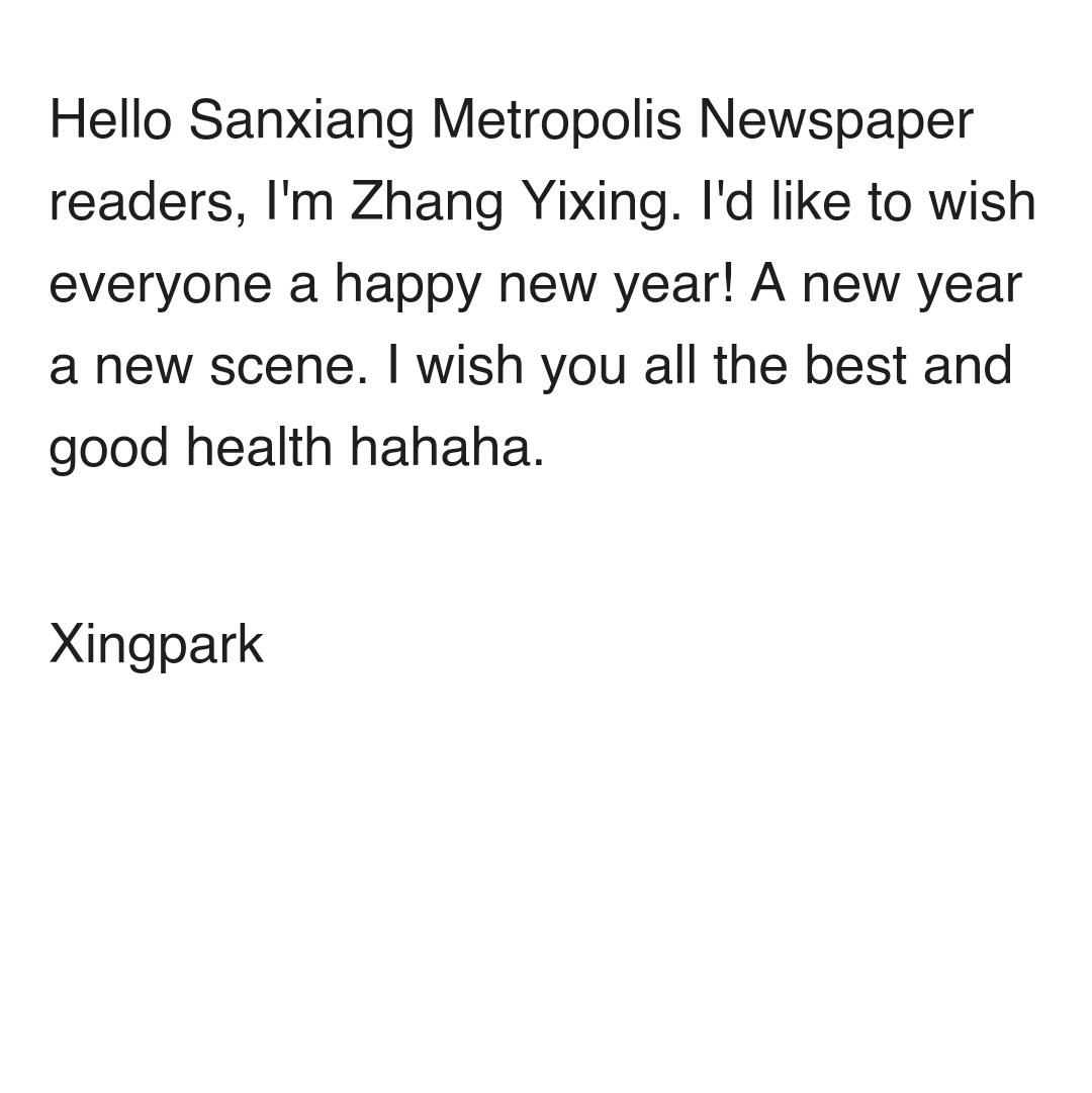 [TRANS] 160123 Lay's Chinese New Year Greetings for Sanxiang Metropolis Newspaper Readers